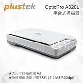 Plustek OpticPro A320L A3平台式掃描器