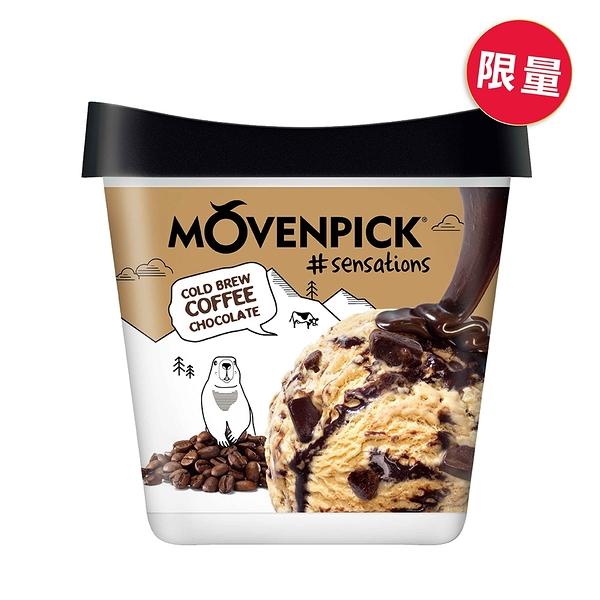 【瑞士原裝進口】Movenpick 莫凡彼冰淇淋 冷萃咖啡巧克力500ml