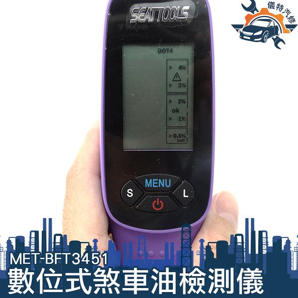 《儀特汽修》數位式煞車油檢測儀 剎車檢測 剎車油檢測 煞車油品質 MET-BFT3451