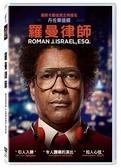 【停看聽音響唱片】【DVD】羅曼律師