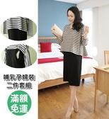 BabyShare時尚孕婦裝【J15013】韓版兩件式條紋孕婦裙-長袖款 哺乳孕婦裝 二件套組 孕婦裙