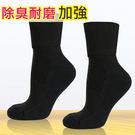 【源之氣】竹炭消臭無痕休閒運動襪 3雙組/男 黑色(加厚)RM-30211