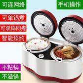 電飯鍋4L雙膽雙體鍋雙開門全自動智能電飯煲1-2-3-4-6人家用