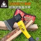 【KAZMI 經典民族風手斧(附保護套)《紅》】K5T3T010/斧頭/工具斧/登山露營