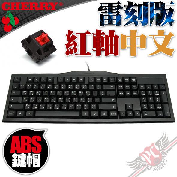 [ PC PARTY ] CHERRY G80-3800 紅軸 中文版 超值 薄型 機械式鍵盤 雷刻 ABS鍵帽