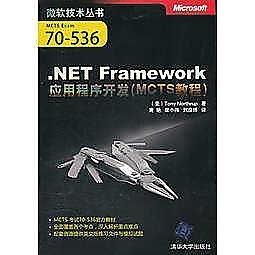 簡體書-十日到貨 R3Y【.NET Framework應用程式開發(MCTS教程)(微軟技術叢書)】 978730227143...
