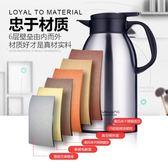 優惠兩天-富光家用保溫壺2L大容量304不銹鋼熱水瓶歐式真空保溫水壺杯暖瓶【限時八八折】