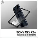 SONY XZ / XZs 壓克力 手機殼 透明軟殼 背蓋 不泛黃 保護套 保護殼 全包 超薄 氣囊 手機套