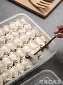 多層速凍餃子盒冰箱保鮮收納盒裝凍餃子的放餛飩水餃托盤神器家用 阿宅