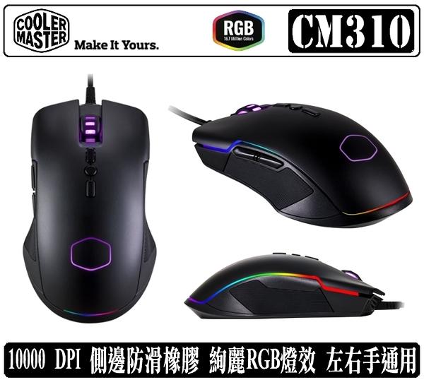 [地瓜球@] Cooler Master CM310 RGB 電競 光學 滑鼠 10000 DPI 左右手通用設計