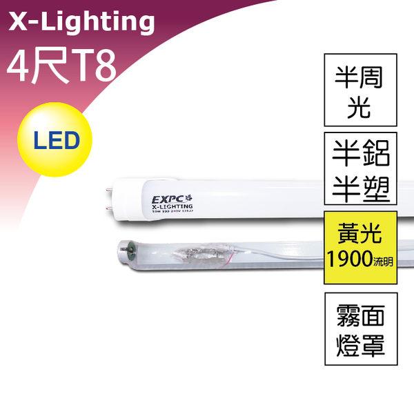 活動價183 層板燈 LED T8 4尺 20W (黃) 串接 燈管 含燈座 間接照明 X-LIGHTING (10W 20W 40W) 2年保