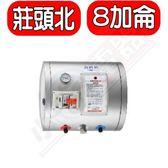 (全省原廠安裝) 莊頭北【TE-1080W】 8加侖橫掛式儲熱式熱水器