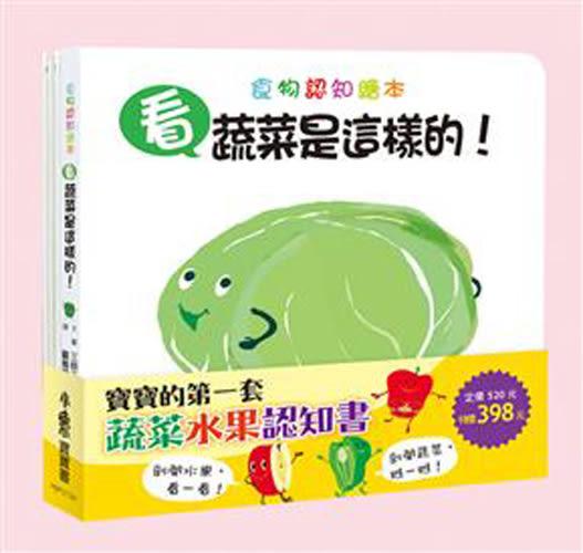 寶寶的第一套蔬菜水果認知書(2書)