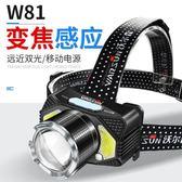 頭燈強光充電超亮頭戴式LED感應鋰電電筒疝氣礦燈夜釣魚變焦小號 88折下殺