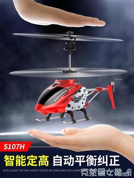 syma司馬遙控飛機耐摔飛行器模型電動直升機小男孩兒童玩具無人機 快速出貨