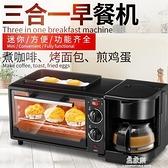 110V家用電烤箱煎蛋咖啡機三合一早餐機多功能家用蒸烤機 易家樂