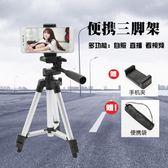 手機三腳架直播支架固定戶外便攜抖音視頻自拍攝錄像照相機三角架FA