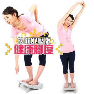 台灣製造 拉筋板.足背拉筋易筋板.足筋板伸展板美腿機平衡板.保健器材舒緩運動推薦哪裡買專賣店