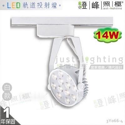 【LED軌道燈】LED 14W 3030晶片X12 白款 圓筒款 商空首選【燈峰照極】3Y066-4