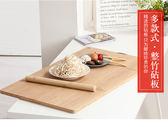 雙十二預熱 超大號特大加厚楠竹面板搟面板菜板切菜板家用砧板包餃子案板和面