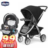 chicco-Bravo極致完美手推車Air版+keyfit手提汽座(3色可選)