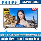 (送好禮2選1)PHILIPS飛利浦 55吋4K HDR聯網液晶顯示器+視訊盒55PUH6193