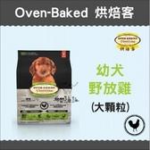 Oven-Baked烘焙客〔幼犬野放雞,大顆粒,5磅〕