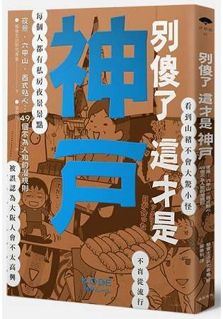 別傻了這才是神戶:夜景.六甲山.西式點心…49個不為人知的潛規則