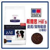 Hill s 希爾思 犬用z/d 皮膚/食物敏感1.5kg (B061D01)