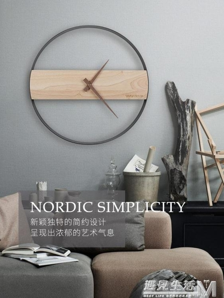北歐簡約錶客廳北歐風掛鐘 時尚創意鐘輕奢極簡鐘錶 家用時鐘掛牆 聖誕節全館免運