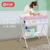 新生嬰兒換尿布台多功能寶寶洗澡台可折疊便攜bb浴盆護理台RM