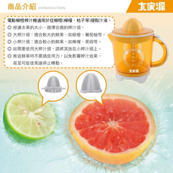 【艾來家電】【分期0利率+免運】大家源 電動柳橙榨汁機TCY-6725