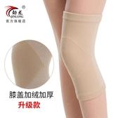 護膝運動保暖女薄款無痕夏季隱形防滑男透氣四季膝蓋護關節ATF「伊衫風尚」