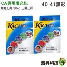 【墨水填充包】CANON 40+41 30cc  黑+彩 內附工具  適用雙匣