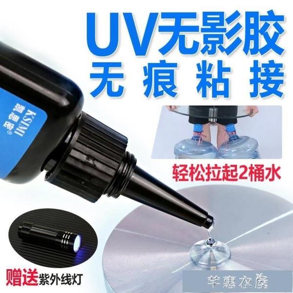 膠水UV無影膠 黏鋼化玻璃茶幾金屬水晶裝飾吊燈玻璃獎杯紫外線固 快速出貨