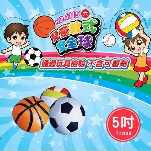 SUCCESS 成功 TROPS 兒童軟式安全球(5吋) NO.4115