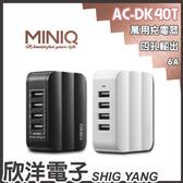 MINIQ 萬用充電器四孔輸出6A(AC-DK40T) /兩色自由選擇 #智慧型USB急速充電器