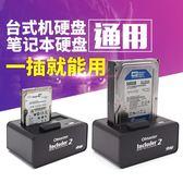 行動硬碟盒 3.5寸硬盤盒2.5英寸行動硬碟座usb3.0外置硬碟盒子底座