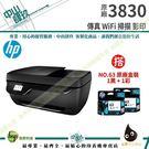 HP 3830+1黑1彩原廠墨水匣(63) 商用噴墨多功能事務機