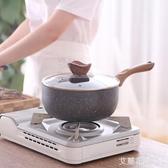 日本20cm奶鍋泡面鍋宿舍鍋片手不黏鍋小湯鍋煮面鍋迷你油炸鍋通用『艾麗花園』
