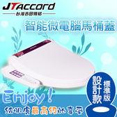 台灣吉田 智能型微電腦遙控馬桶蓋/JT-270B