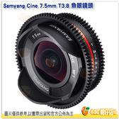 三陽 Samyang 7.5mm T3.8 Cine UMC Fisheye 微電影手動鏡頭 魚眼 公司貨 適用 M43