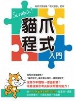 二手書博民逛書店 《Scratch!貓爪程式入門》 R2Y ISBN:9863811289│杉浦學