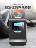 車載充氣泵便攜式汽車輪胎打氣泵高壓大功率小轎車用電動強力充氣 LannaS YTL