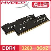 【南紡購物中心】HyperX FURY DDR4 3200 8G*2 桌上型記憶體《黑》