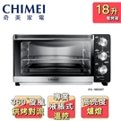 【CHIMEI 奇美】18公升液脹式溫控烤箱EV-18S0ST