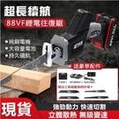 【現貨秒殺】新能量88VF鋰電往復鋸電動馬刀鋸軍刀鋸鋰電電鋸戶外手持伐木鋸