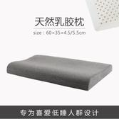 (現貨)天然乳膠枕頭 薄款低枕低睡枕頭枕芯單人薄款成人枕 伊莎gz