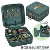 首飾收納-旅行簡約便攜女收納小號首飾品包盒耳釘中式刺繡 提拉米蘇