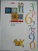 【書寶二手書T6/少年童書_XGQ】數學偵探:40件孩子最想破解的疑案_陳昭蓉, 瑪希亞